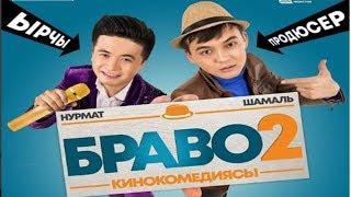 БРАВО 2 КЫРГЫЗ КИНОКОМЕДИЯСЫ / ТРЕЙЛЕР / СОЛО