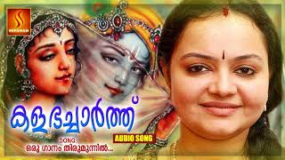 Oru Gaanam Thirumunnil   Kalabhacharth   Krishna Devotional Song   Malayalam Devotional Song