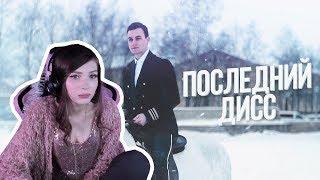 Реакция Стримерши Карины на клип СОБОЛЕВ - ДО ПОСЛЕДНЕГО
