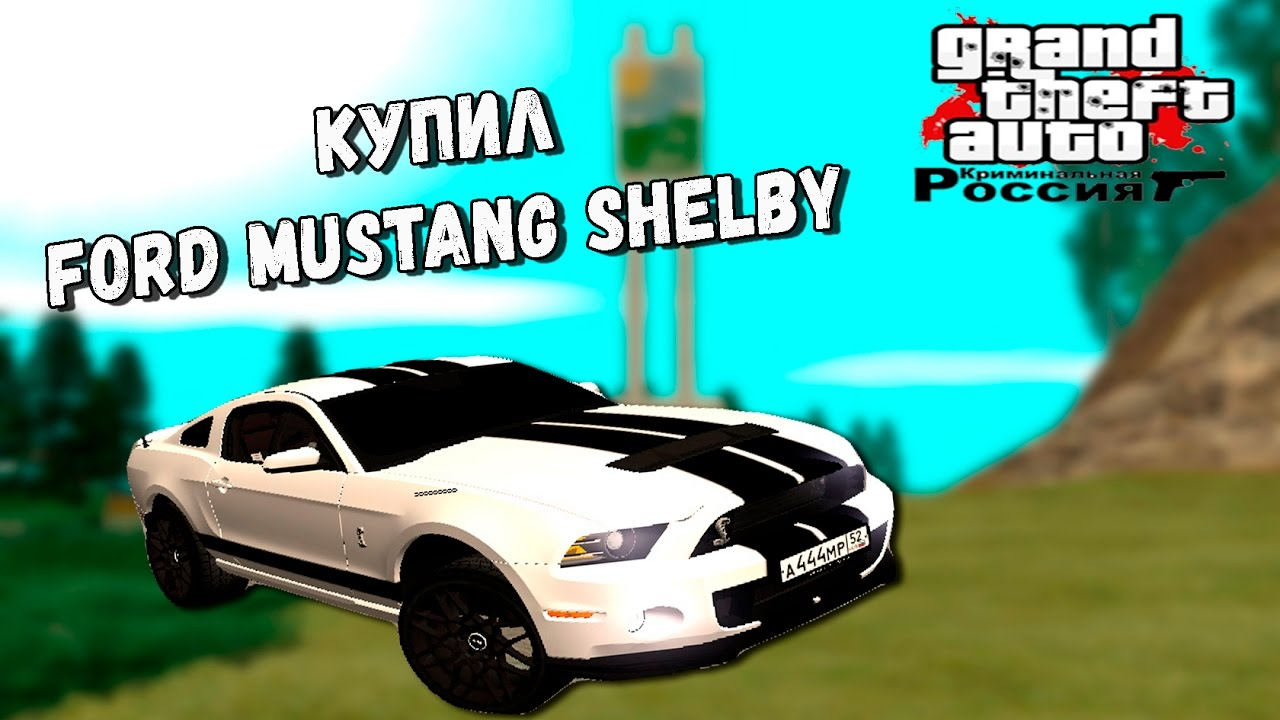 Купил Ford Mustang - YouTube
