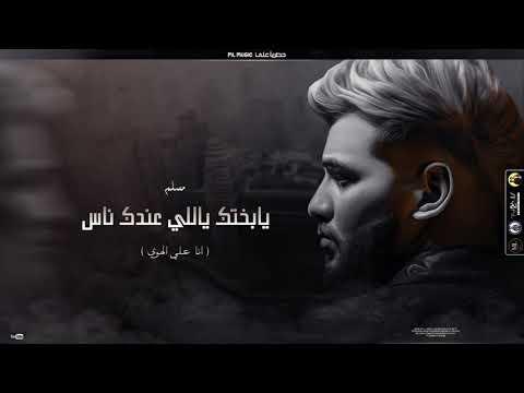 """مهرجان """" يابختك ياللي عندك ناس """" ( انا علي الهوي ) مسلم - انتاج ML Music 2021"""