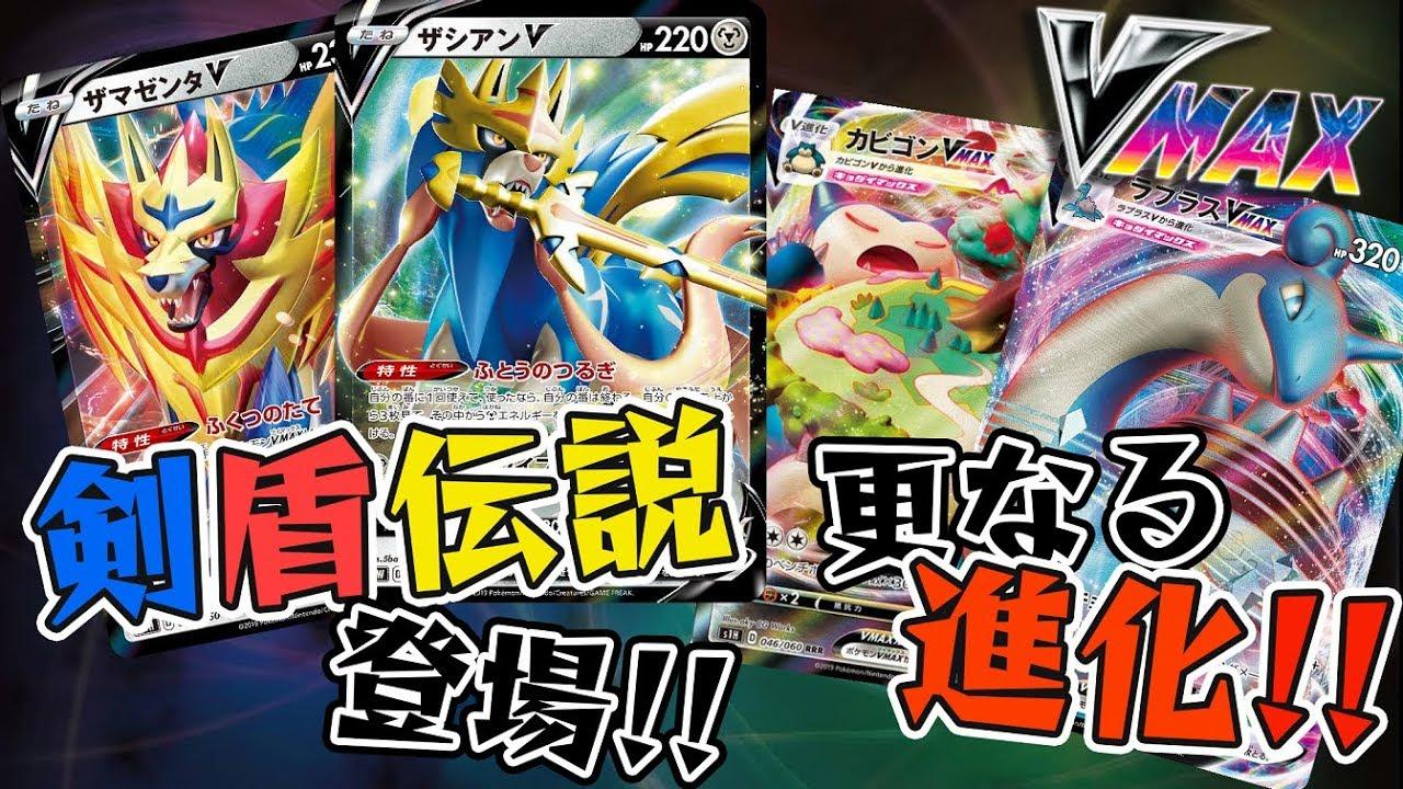 【ポケカ】剣盾伝説!ザシアン&ザマゼンタやダイマックスカードが登場!!【紹介動画】
