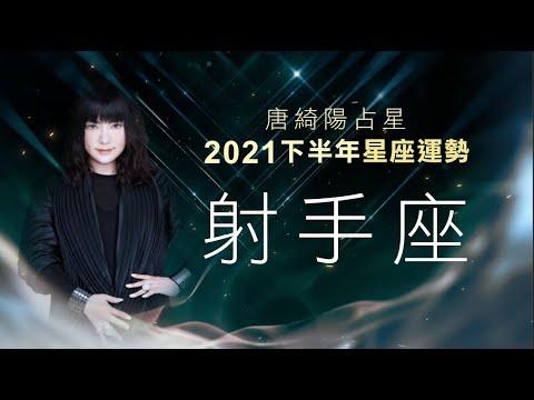 2021射手座|下半年運勢|唐綺陽|Sagittarius forecast for the second half of 2021