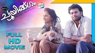 Chewing Gum Full Length Malayalam Movie HD