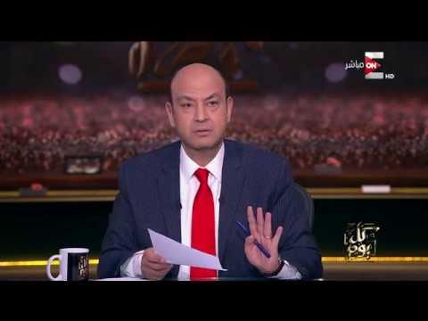 عمرو أديب يكشف حقيقة برنامج رامز جلال الجديد .. انا هاخد 50 أخضر