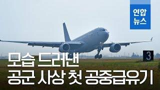 모습 드러낸 공군 사상 첫 공중급유기…김해기지 도착 / 연합뉴스 (Yonhapnews)