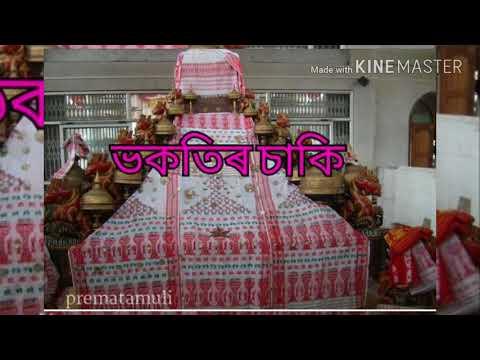 Dhimiki Dhimiki Jole Deha Chaki Oi (Horinaam) Assamese bhokti song