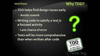 Качествен програмен код - Test-driven Development (TDD)