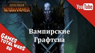 Total War: Warhammer - Вампирские Графства. Трейлер (RUS)
