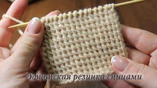 Эфиопская резинка спицами | Rib knitting stitches