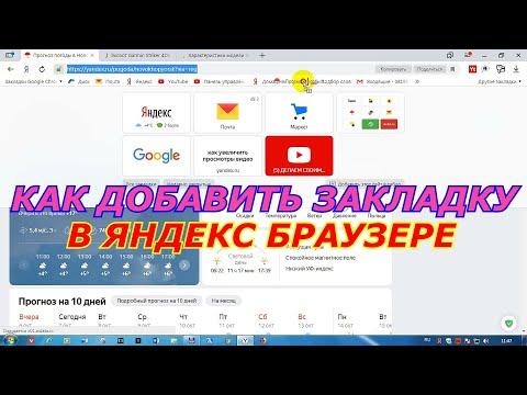 Как добавить закладку в яндекс браузере и гугл хром