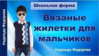 Вязаные жилетки для мальчиков|Безрукавка|Школьная форма| Надежда Федорова|Рукодельницам
