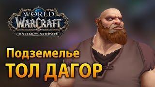 Подземелье Тол Дагор – Battle for Azeroth Alpha