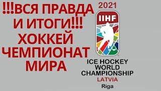 Вся правда и итоги Чемпионат Мира по хоккею 2021 Итоги финального дня Таблицы результаты