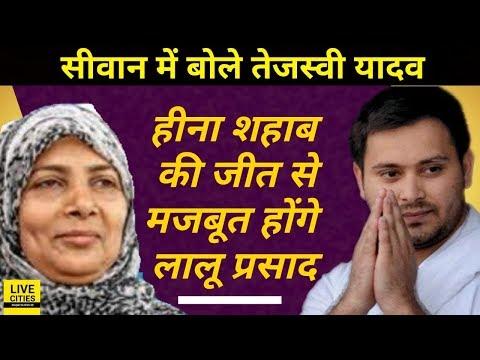Siwan में गरजे Tejashwi Yadav, BJP - जदयू  Hindu - Muslim में बांटेगा, आप Lalu Yadav को देखिएगा |