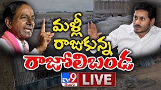 మళ్లీ రాజుకున్న రాజోలిబండ || AP \u0026 Telangana Water War - TV9 Digital LIVE