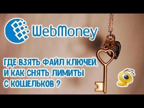 WEBMONEY где взять ФАЙЛ КЛЮЧЕЙ и как снять ЛИМИТЫ ? 2021 !