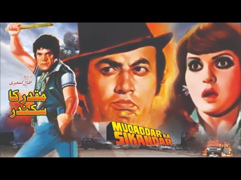 MUQADDAR KA SIKANDAR (1984) - MUMTAZ, MOHD. ALI, SULTAN RAHI & BINDIA - OFFICIAL PAKISTANI MOVIE