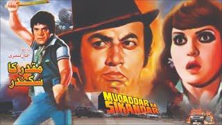 MUQADDAR KA SIKANDAR (1984)
