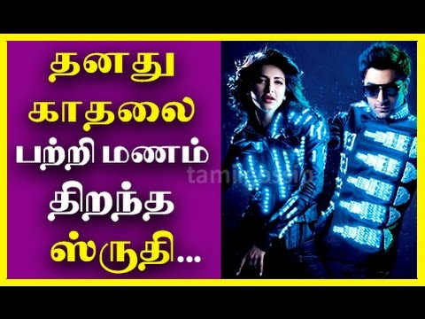 Shruti Hassan Clarifies about her Love Marriage ! - 동영상
