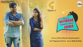 C SQUARE || What if boyfriend behave like a father|| Concept 4|| Manam janam