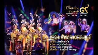 เพลง รำวงดาวพระศุกร์ | เสียงไทยคอรัส l คอนเสิร์ตคุณพระช่วยสำแดงสด ๙