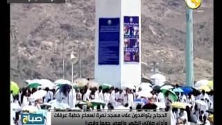 بالفيديو..الحجاج يتوافدون على مسجد نمرة لسماع خطبة عرفات