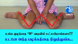 Your baby sit like 'W' shape ? Stop immediately the habit ... - Tamil TV