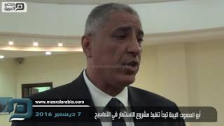 مصر العربية | أبو السعود: البيئة تبدأ تنفيذ مشروع الاستثمار في التماسيح