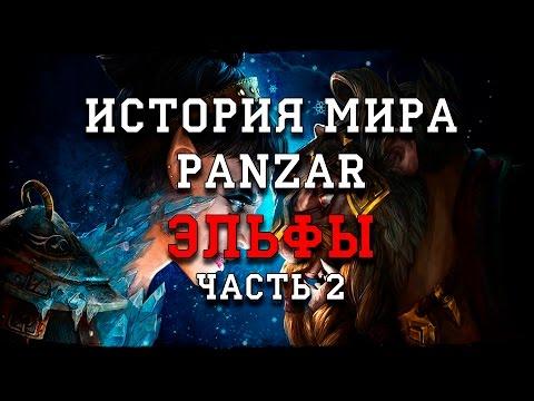 видео: История мира panzar - Эльфы (часть 2)