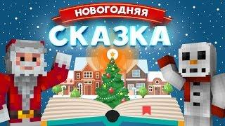 Новогодняя Сказка #1: Снежный отпуск! (Minecraft машинима)
