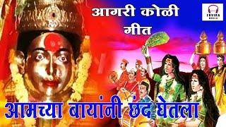 Aamcha Bayani Chhand Ghetala | आमचे बायांनी छंद घेतला