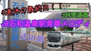 【3連休の最終日】JR中央本線石和温泉駅発車メロディ 3時間調査