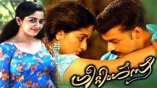Greetings Malayalam Full Movie | Jayasurya Malayalam Full Movie | Malayalam Comedy Movies