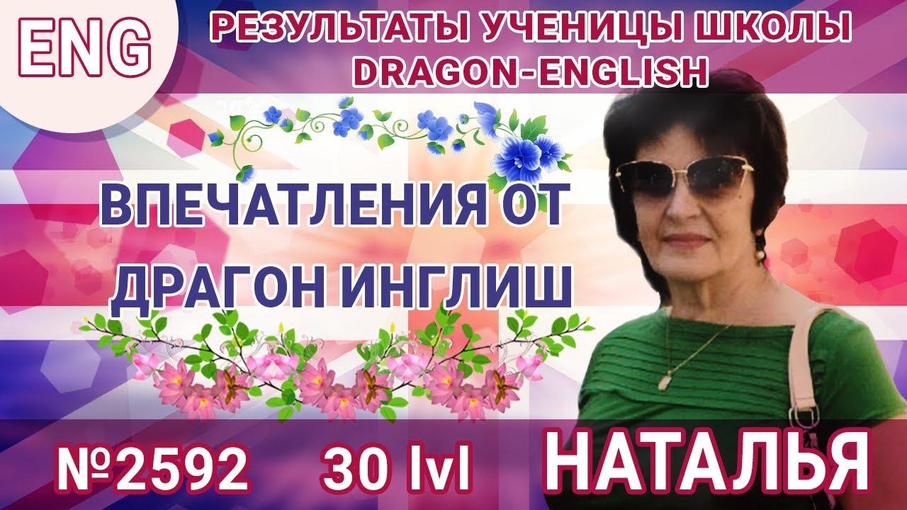 lvl 30 – 2592 Наталья – Впечатления от Драгон Инглиш