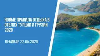 Новые правила отдыха в отелях Турции и Грузии 2020