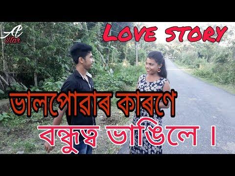 বিশ্বাসঘাতক    Assamese love story 2017