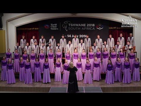 Хор ННГУ вернулся в Нижний Новгород с X Всемирных хоровых игр в ЮАР с двумя золотыми медалями