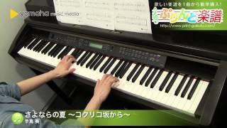 使用した楽譜はコチラ http://www.print-gakufu.com/score/detail/92154...