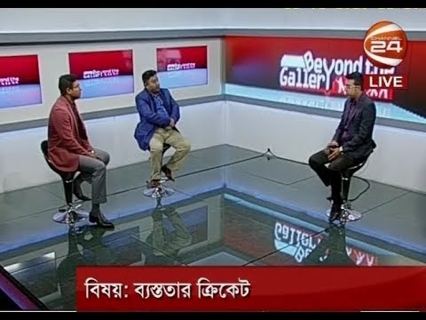 Beyond the Gallery I ব্যস্ততার ক্রিকেট | 20-01-2018 - CHANNEL 24 YOUTUBE