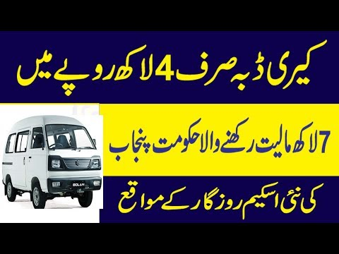 Bolan Carry Dabba Only 4 lakh rupees old price 7 lakh Government of punjab new Rozegar Scheme