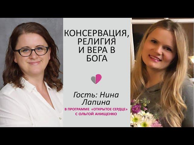 КОНСЕРВАЦИЯ/ РЕЛИГИЯ/ ВЕРА В БОГА - Нина Лапин и Ольга Анищенко