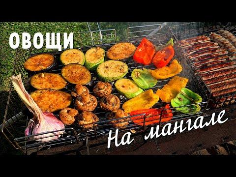 Овощи на мангале. Рецепт маринада