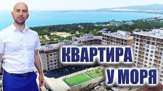 ЖК Панорама Геленджик: шикарная КВАРТИРА на берегу Черного моря || Бизнес-класс по доступной цене!