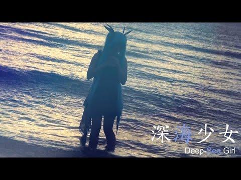 Hatsune Miku ★ Deep-Sea Girl ★ - VOCALOID Live Action