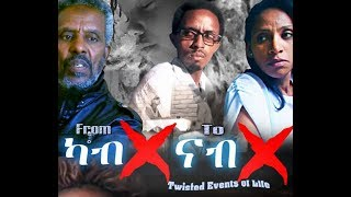 "Maico Records- Full Eritrean Movie ""ካብ X ናብ X  ""