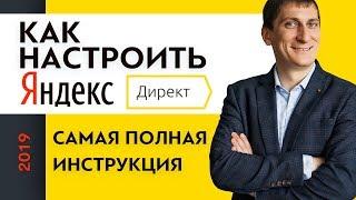 настройка Яндекс Директ. Как Правильно Настроить Яндекс Директ Самостоятельно