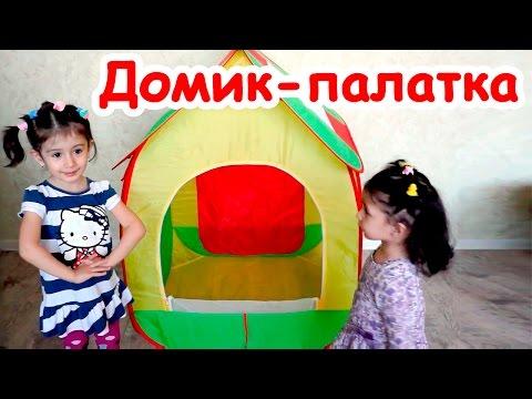 Игровой домик - палатка для детей. Седа ТВ