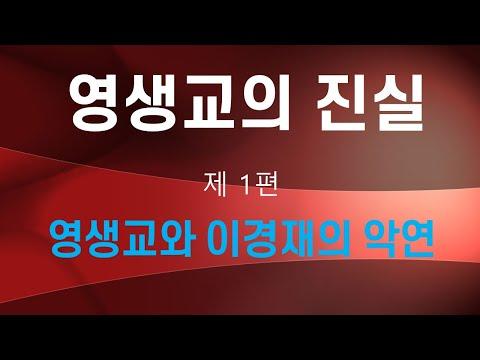 진실을 밝힌다/영생교와 이경재의 악연-제1편