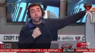 Эмоции ведущих Спорт FM и радиослушателей от матча Лион - ЦСКА (2:3)